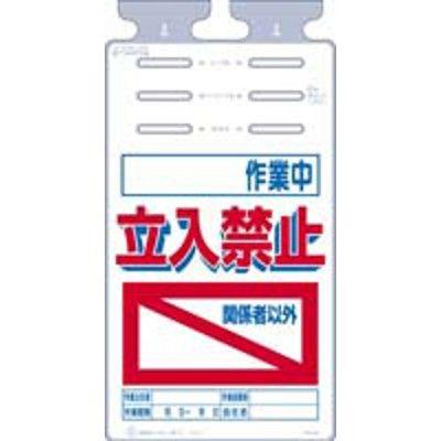 つくし工房 つるしっこ 作業中 立入禁止 SK-532 (3枚1セット) (直送品)