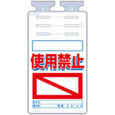 つくし工房 つるしっこ 「使用禁止」 SK-539 (3枚1セット) (直送品)