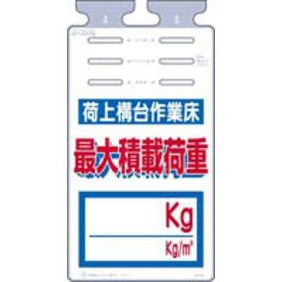 つくし工房 つるしっこ 荷上構台作業床 最大積載荷重 Kg SK-540 (3枚1セット) (直送品)