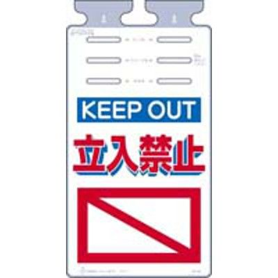 つくし工房 つるしっこ KEEP OUT 立入禁止 SK-546 (3枚1セット) (直送品)