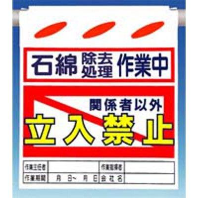 つくし工房 つるしん坊 「石綿除去処理作業中立入禁止」 SK-58 (3枚1セット) (直送品)