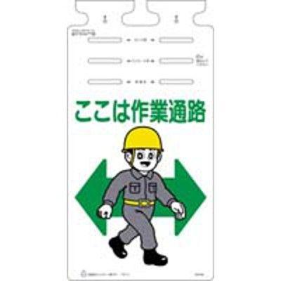 つくし工房 つるしっこ 「ここは作業通路」 SK-608 (3枚1セット) (直送品)