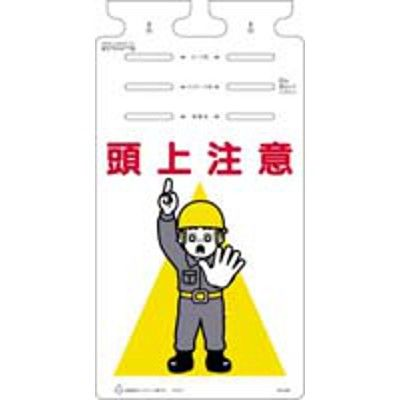 つくし工房 つるしっこ 「頭上注意」 SK-609 (3枚1セット) (直送品)