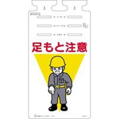 つくし工房 つるしっこ 「足もと注意」 SK-610 (3枚1セット) (直送品)