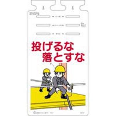 つくし工房 つるしっこ 「投げるな落とすな」 SK-613 (3枚1セット) (直送品)