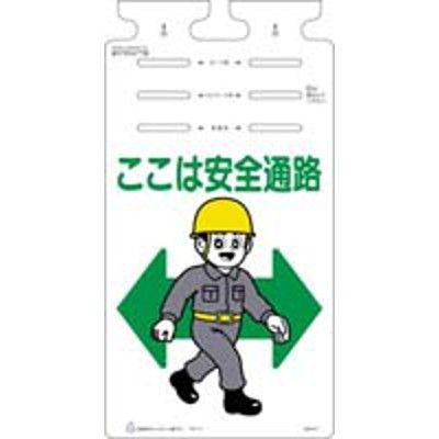 つくし工房 つるしっこ ここは 安全通路 SK-617 (3枚1セット) (直送品)