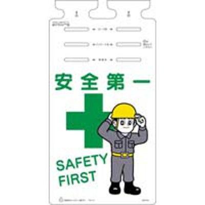 つくし工房 つるしっこ 安全第一 SAFETY FIRST SK-619 (3枚1セット) (直送品)