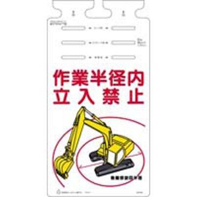 つくし工房 つるしっこ 作業半径内 立入禁止 SK-622 (3枚1セット) (直送品)