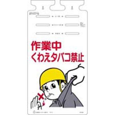 つくし工房 つるしっこ 作業中 くわえタバコ禁止 SK-636 (3枚1セット) (直送品)