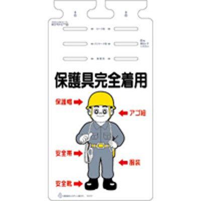 つくし工房 つるしっこ 「保護具完全着用」 SK-659 (3枚1セット) (直送品)