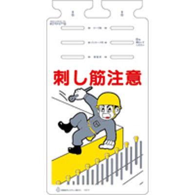 つくし工房 つるしっこ 「刺し筋注意」 SK-663 (3枚1セット) (直送品)