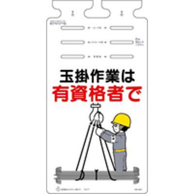 つくし工房 つるしっこ 「玉掛作業は有資格者で」 SK-664 (3枚1セット) (直送品)