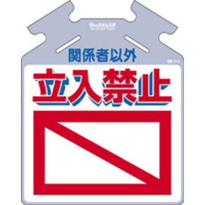 つくし工房 筋かい用つるしっこ 「関係者以外立入禁止」 SK-711 (3枚1セット) (直送品)