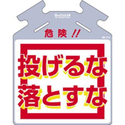 つくし工房 筋かい用つるしっこ 「危険!!投げるな落とすな」 SK-713 (3枚1セット) (直送品)