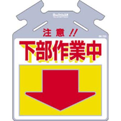 つくし工房 筋かい用つるしっこ 「注意!!下部作業中」 SK-723 (3枚1セット) (直送品)