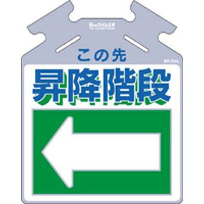 つくし工房 筋かい用つるしっこ 「この先昇降階段(左矢印)」 SK-734L (3枚1セット) (直送品)