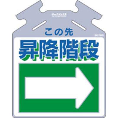 つくし工房 筋かい用つるしっこ 「この先昇降階段(右矢印)」 SK-734R (3枚1セット) (直送品)