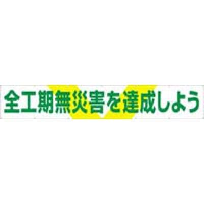 つくし工房 大型横幕 ヒモ付き 「全工期無災害を達成しよう」 689 (直送品)