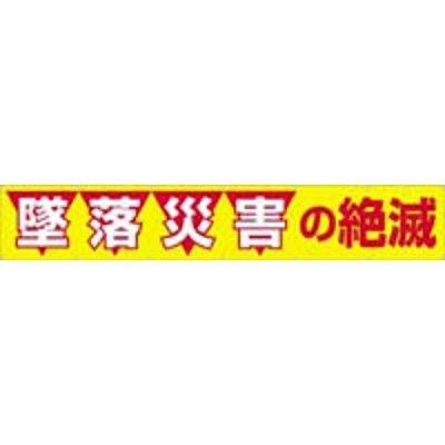 つくし工房 大型横幕 ヒモ付き 「墜落災害の絶滅」 690 (直送品)