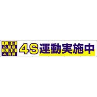 つくし工房 大型横幕 ヒモ付き 「4S運動実施中」 691 (直送品)