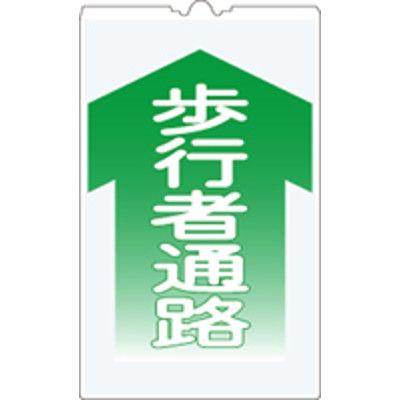 つくし工房 コーンサインTS 歩行者通路 TS-4 (直送品)