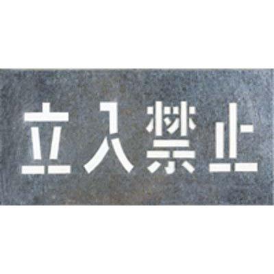 つくし工房 吹付プレート 「立入禁止」 J-101 (直送品)