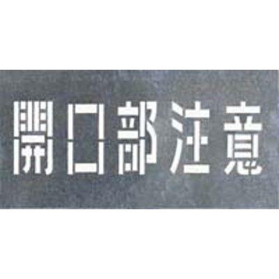 つくし工房 吹付プレート 「開口部注意」 J-102 (直送品)