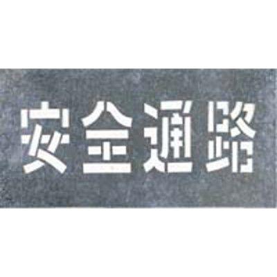 つくし工房 吹付プレート 「安全通路」 J-103 (直送品)