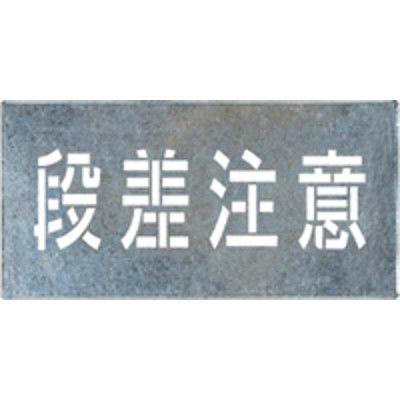 つくし工房 吹付プレート 「段差注意」 J-109 (直送品)