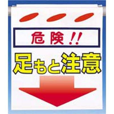 つくし工房 つるしん坊 「危険!!足もと注意」 SK-10 (3枚1セット) (直送品)