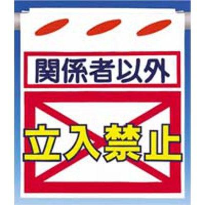 つくし工房 つるしん坊 「関係者以外立入禁止」 SK-11 (3枚1セット) (直送品)