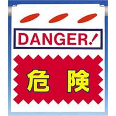 つくし工房 つるしん坊 「DANGER!危険」 SK-20 (3枚1セット) (直送品)