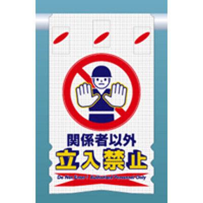つくし工房 つるしん坊メッシュ 関係者以外 立入禁止 SK-301 (3枚1セット) (直送品)