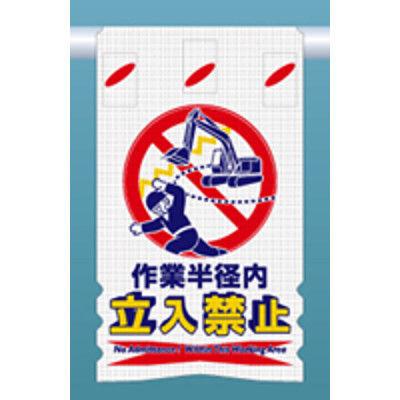 つくし工房 つるしん坊メッシュ 作業半径内 立入禁止 SK-304 (3枚1セット) (直送品)