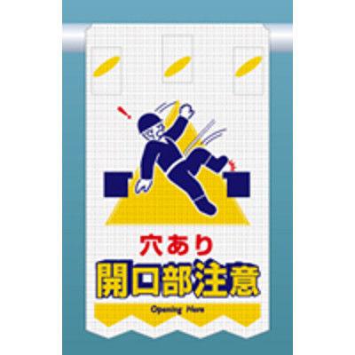 つくし工房 つるしん坊メッシュ 穴あり 開口部注意 SK-311 (3枚1セット) (直送品)