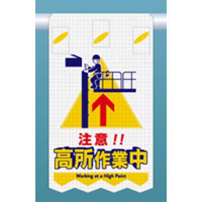つくし工房 つるしん坊メッシュ 注意!! 高所作業中 SK-315 (3枚1セット) (直送品)