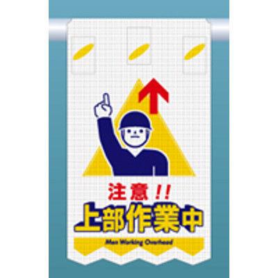 つくし工房 つるしん坊メッシュ 注意!! 上部作業中 SK-316 (3枚1セット) (直送品)