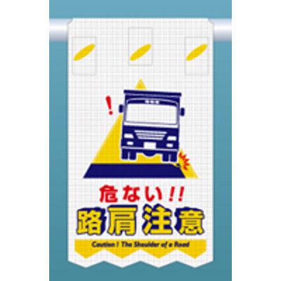 つくし工房 つるしん坊メッシュ 危ない!! 路肩注意 SK-317 (3枚1セット) (直送品)