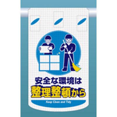 つくし工房 つるしん坊メッシュ 安全な環境は 整理整頓から SK-323 (3枚1セット) (直送品)