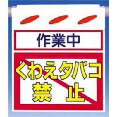 つくし工房 つるしん坊 「作業中くわえタバコ禁止」 SK-36 (3枚1セット) (直送品)