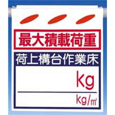 つくし工房 つるしん坊 最大積載荷重 荷上構台作業床 SK-40 (3枚1セット) (直送品)