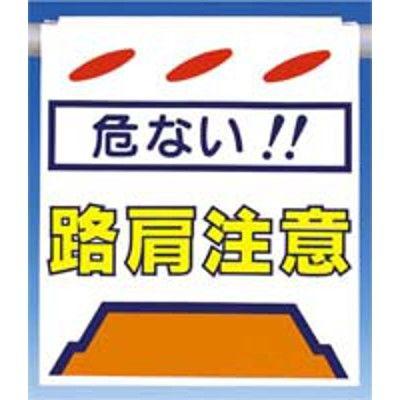 つくし工房 つるしん坊 「危ない!!路肩注意」 SK-44 (3枚1セット) (直送品)