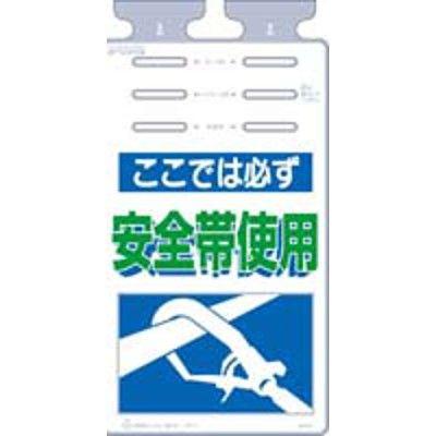 つくし工房 つるしっこ 「ここでは必ず安全帯使用」 SK-501 (3枚1セット) (直送品)