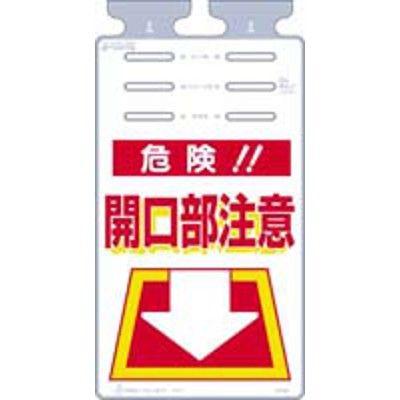 つくし工房 つるしっこ 「危険!!開口部注意」 SK-503 (3枚1セット) (直送品)