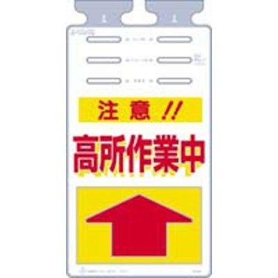 つくし工房 つるしっこ 「注意!!高所作業中」 SK-506 (3枚1セット) (直送品)