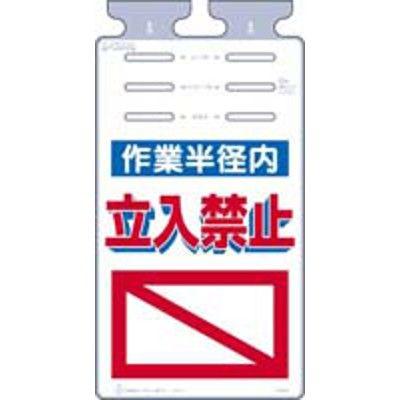 つくし工房 つるしっこ 作業半径内 立入禁止 SK-522 (3枚1セット) (直送品)