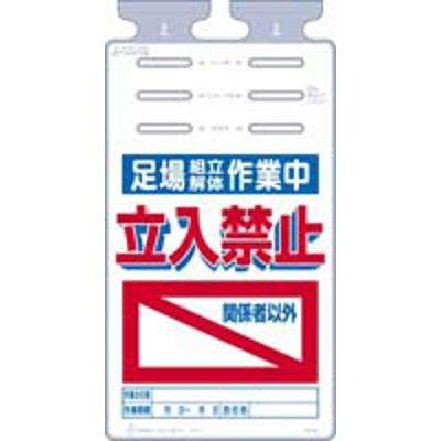 つくし工房 つるしっこ 「足場組立解体作業中立入禁止」 SK-525 (3枚1セット) (直送品)