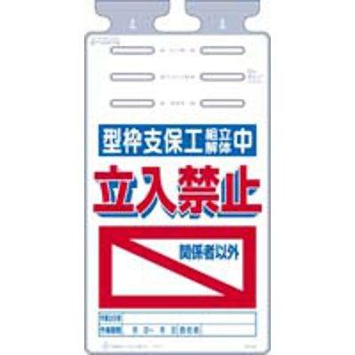 つくし工房 つるしっこ 型枠支保工組立解体中 立入禁止 SK-526 (3枚1セット) (直送品)