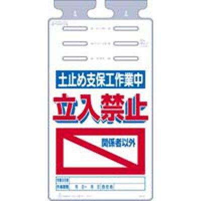 つくし工房 つるしっこ 土止め支保工作業中 立入禁止 SK-527 (3枚1セット) (直送品)
