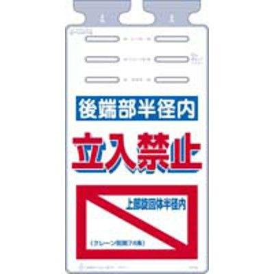 つくし工房 つるしっこ 後端部半径内 立入禁止 SK-549 (3枚1セット) (直送品)